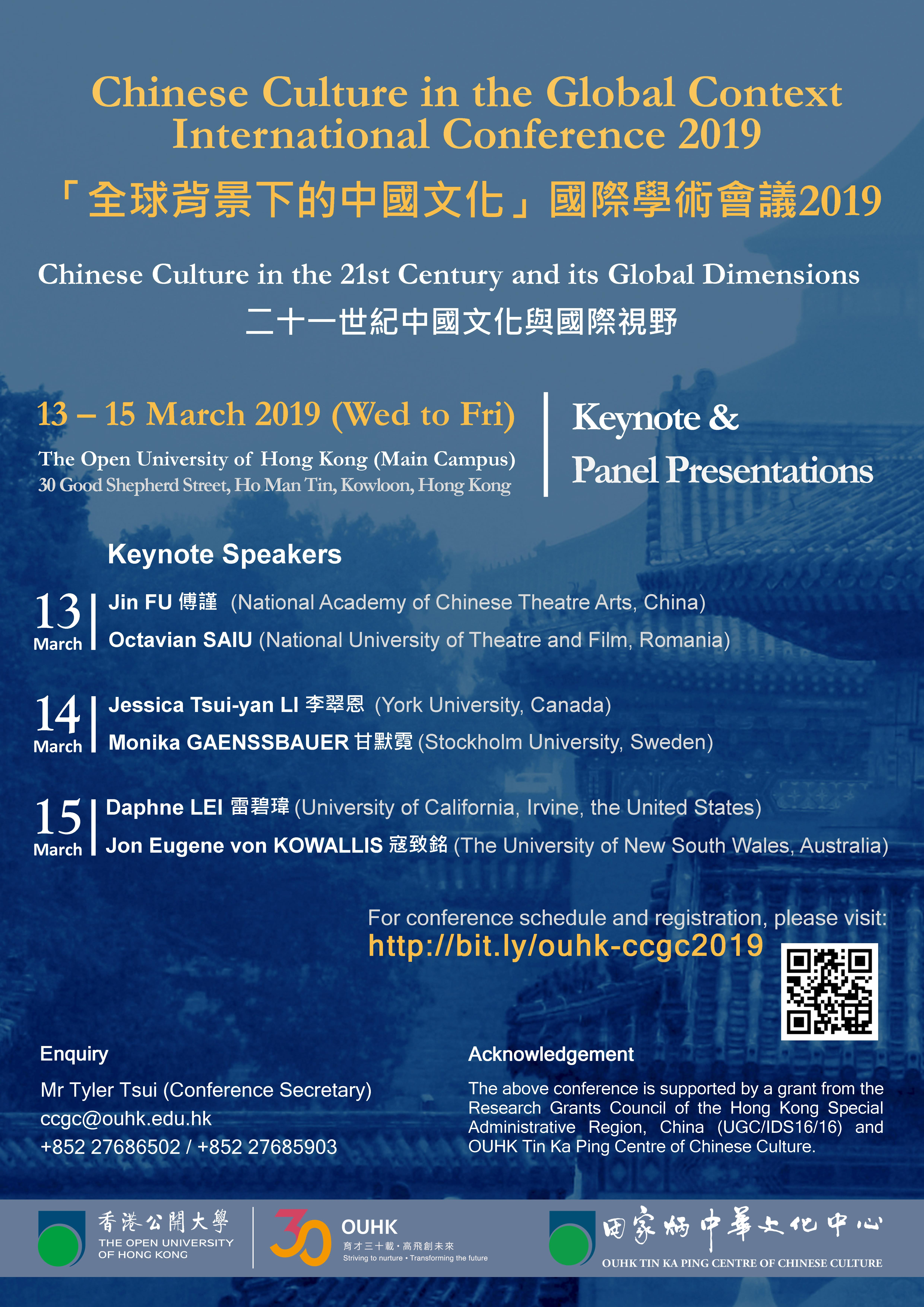 Conference | The Open University of Hong Kong