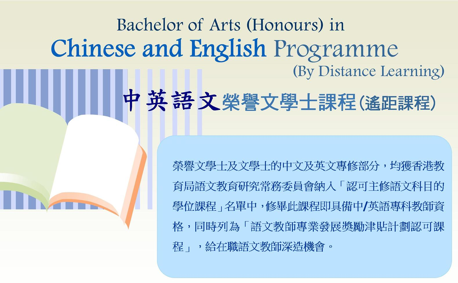 the open university of hong kong bachelor of arts and bachelor of the open university of hong kong bachelor of arts and bachelor of arts honours in chinese and english