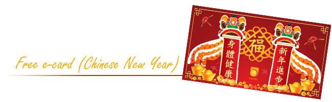 Free OUHK e-card (Chinese New Year) | The Open University of Hong Kong