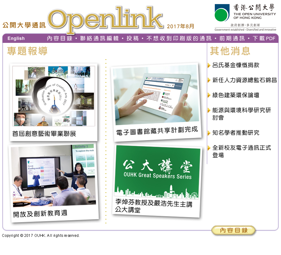 Openlink (Aug 2017)