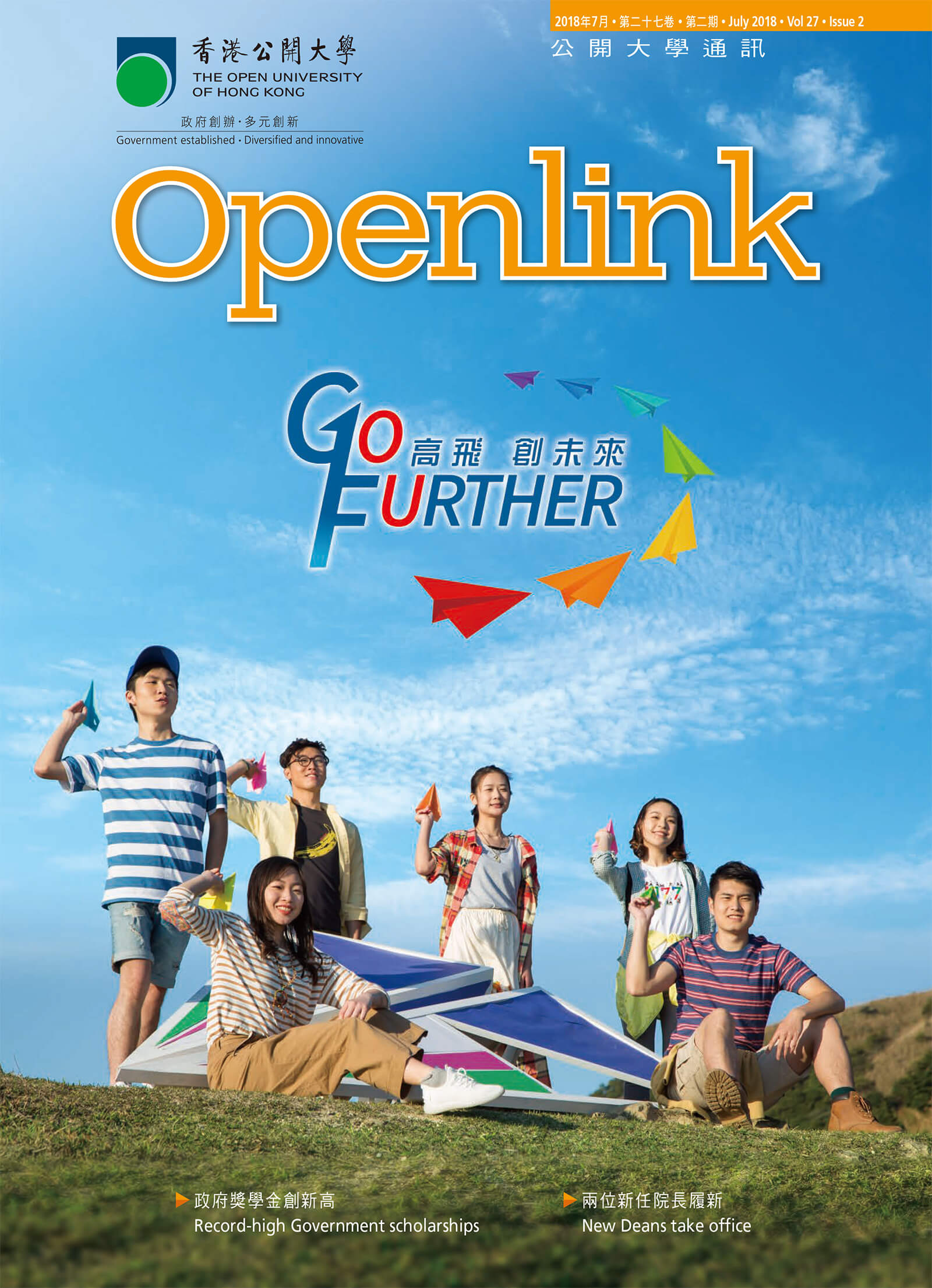 Openlink July 2018‧Vol 27‧Issue 2 | The Open University of Hong Kong
