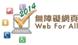 Web Accessibility Recognition Scheme 2014