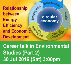 Career talk in Environmental Studies (Part 2)