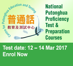 National Putonghua Proficiency Test