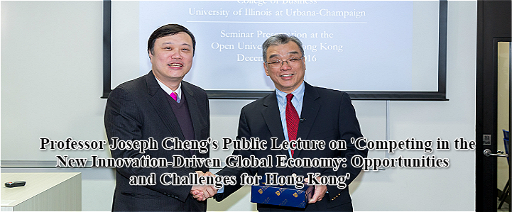 Professor Joseph Cheng's Public Lecture on 'Competing in the New Innovation-Driven Global Economy: Opportunities and Challenges for Hong Kong'