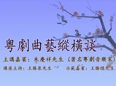 Seminar on Cantonese Opera: Tradition, Improvisation and Transformation