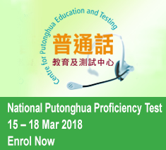 National Putonghua Proficiency Test & Preparation Courses Enrol Now