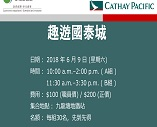 Cathay Pacific City Visit