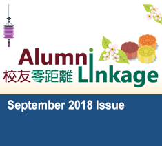 Alumni Linkage (Sep 2018 Issue)