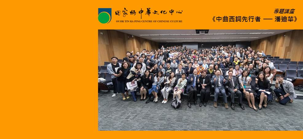 Tin Ka Ping Centre of Chinese Culture - Public Lecture on 20 Oct 2018