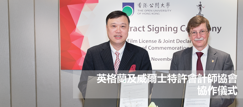 Contract Signing Ceremony with ICAEW