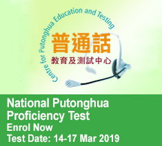 National PTH Proficienct Test & Preparation Courses