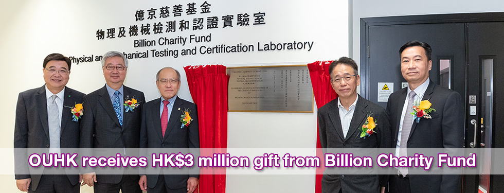 OUHK receives HK$3 million gift from Billion Charity Fund