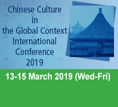 Chinese Culture in the Global Context International Conference 2019