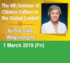 The 4th Seminar of CCGC by Prof. Clara Wing-chung Ho
