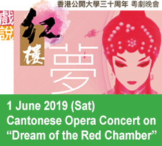 Cantonese Opera Concert on Dream of the Red Chamber