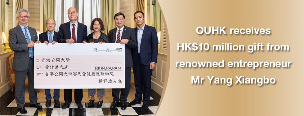 OUHK receives HK$10 million gift from renowned entrepreneur Mr Yang Xiangbo