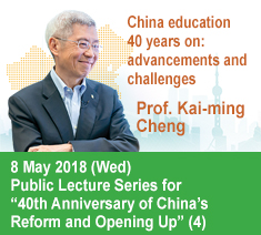 Public Lecture Series for the 40th Anniversary of China's Reform and Opening Up (4)