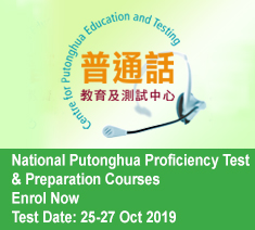 National PTH Proficiency Test & Preparation Courses