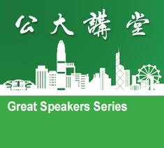 Great Speakers Series