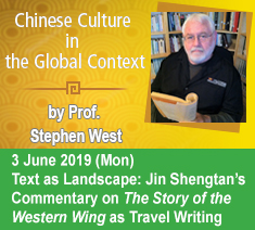 Chinese Culture in the Global Context by Prof. Stephrn West