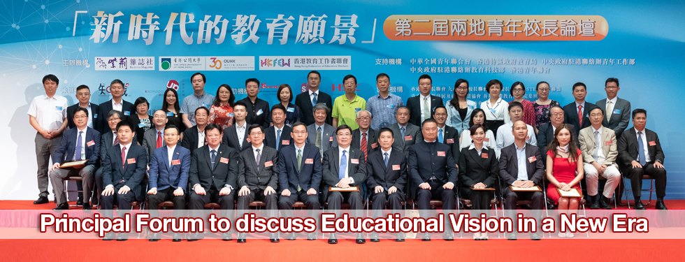 Principal Forum to discuss Educational Vision in a New Era