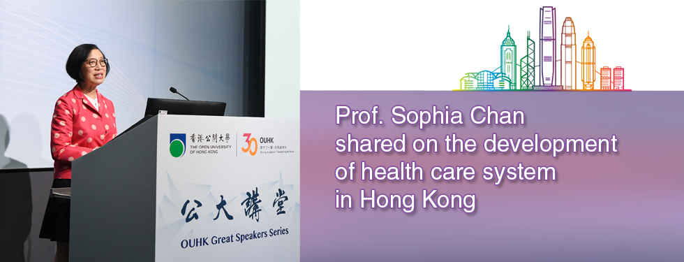 Prof. Sophia Chan shared on the development of health care system in Hong Kong