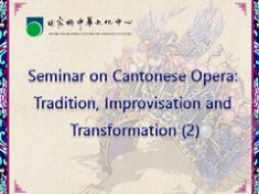 Seminar on Cantonese Opera: Tradition, Improvisation and Transformation (II)