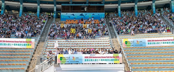 Banner - OUHK 30th Anniversary Ocean Park Fun Day