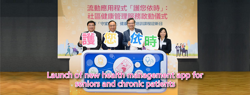 Launch of new health management app for seniors and chronic patients
