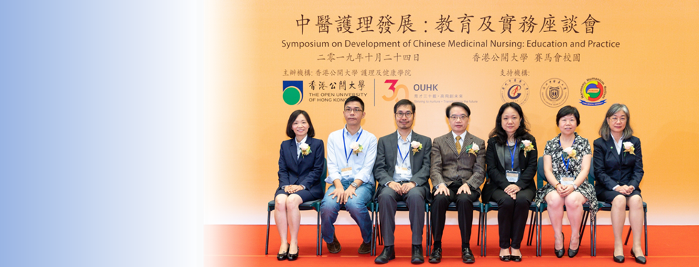 Symposium on Development of Chinese Medicinal Nursing: Education and Practice