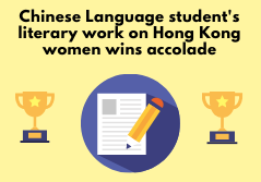 Chinese Language student's literary work wins accolade