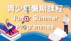 LSK B&A Junior Summer Programmes 2020