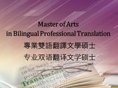Master of Arts in Bilingual Professional Translation (MABPT)