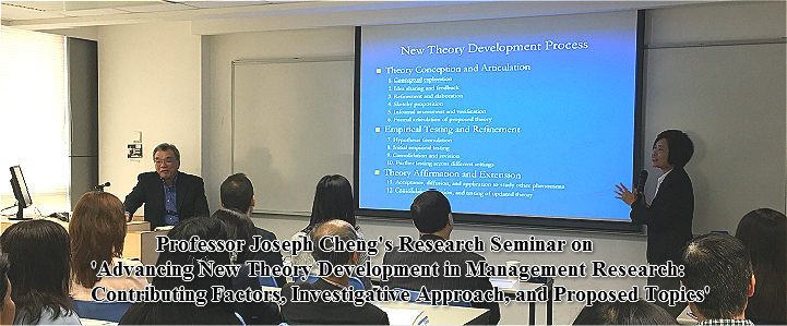 Professor Joseph Cheng's Research Seminar on 'Advancing New Theory Development in Management Research: Contributing Factors, Investigative Approach, and Proposed Topics'