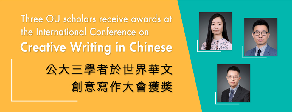 Three OU scholars receive awards at the International Conference on Creative Writing in Chinese