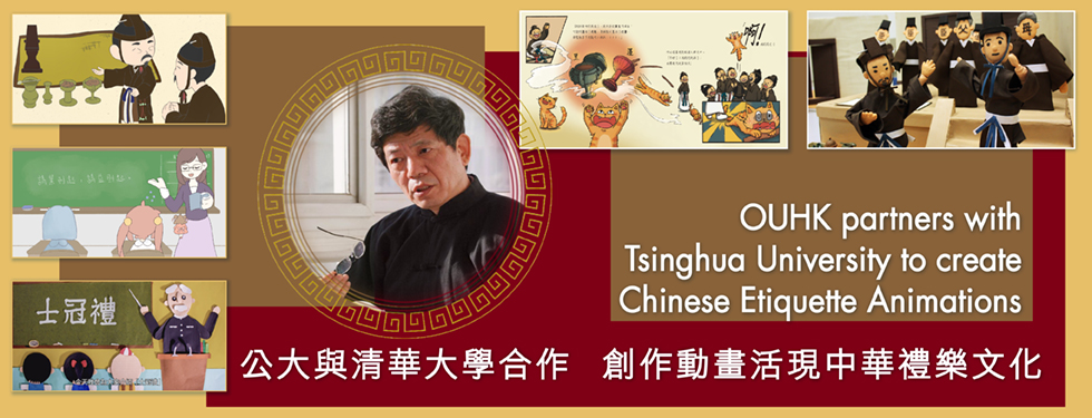 OUHK partners with Tsinghua University to create Chinese Etiquette Animations