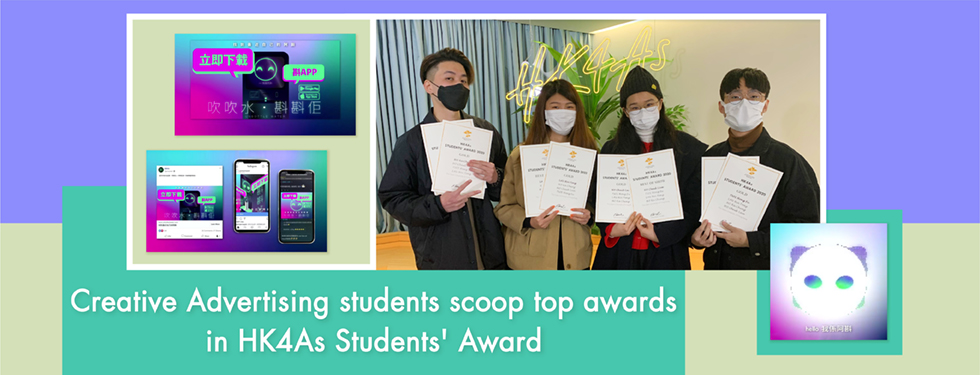 Creative Advertising students scoop top awards in HK4As Students' Award
